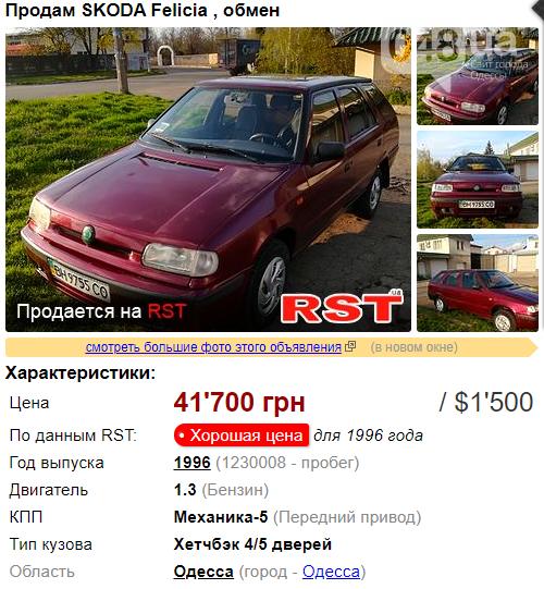 Автомобиль до 2000 долларов: лучшие варианты в Одесской области, фото-2