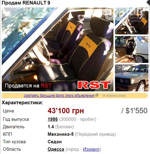 Автомобиль до 2000 долларов: лучшие варианты в Одесской области, фото-3