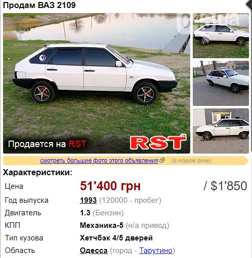 Автомобиль до 2000 долларов: лучшие варианты в Одесской области, фото-4