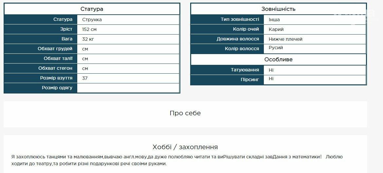 Смерть ребенка от анорексии в Одессе: стали известны подробности,- ФОТО, фото-2