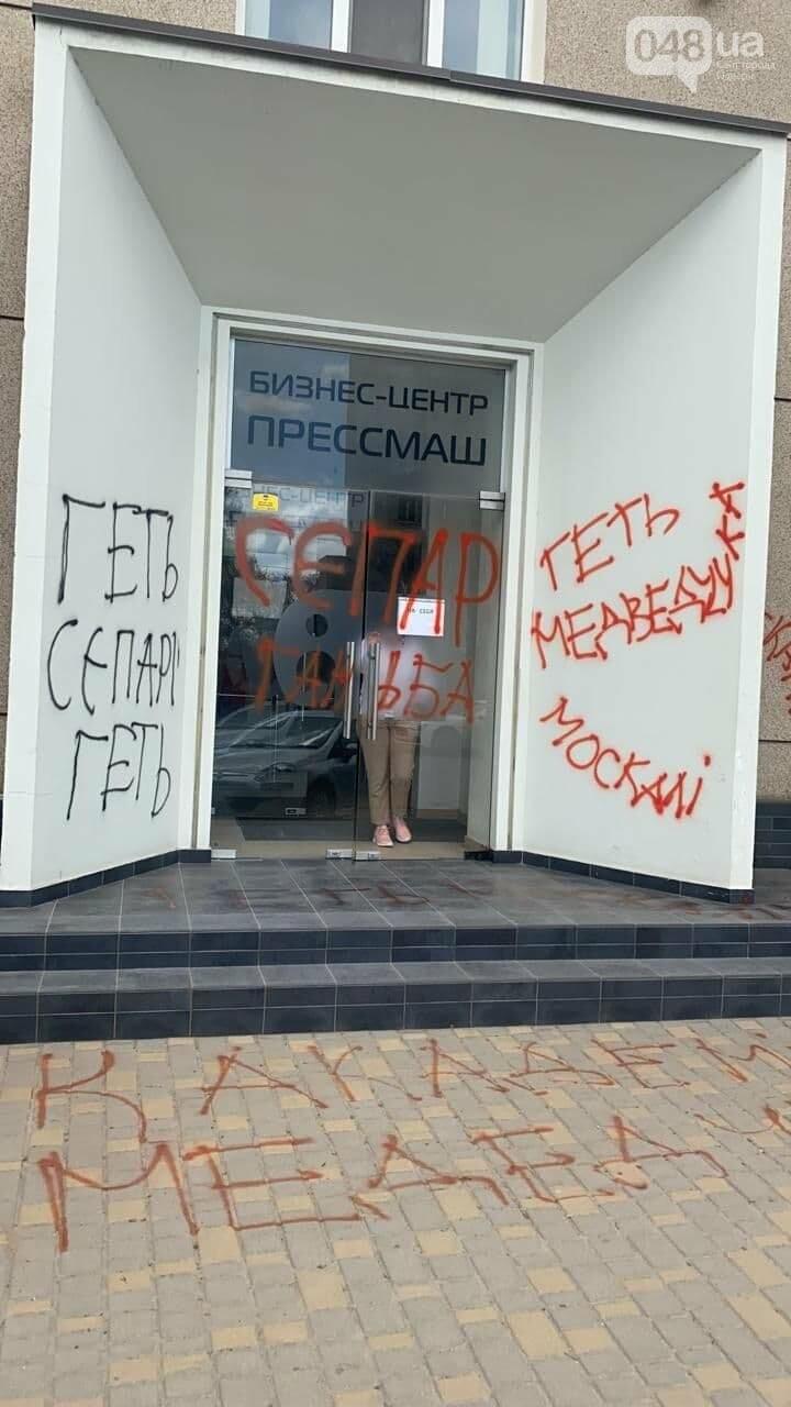 В Одессе активисты из Киева требовали закрыть два телеканала и искали Медведчука,- ФОТО, ВИДЕО, фото-4
