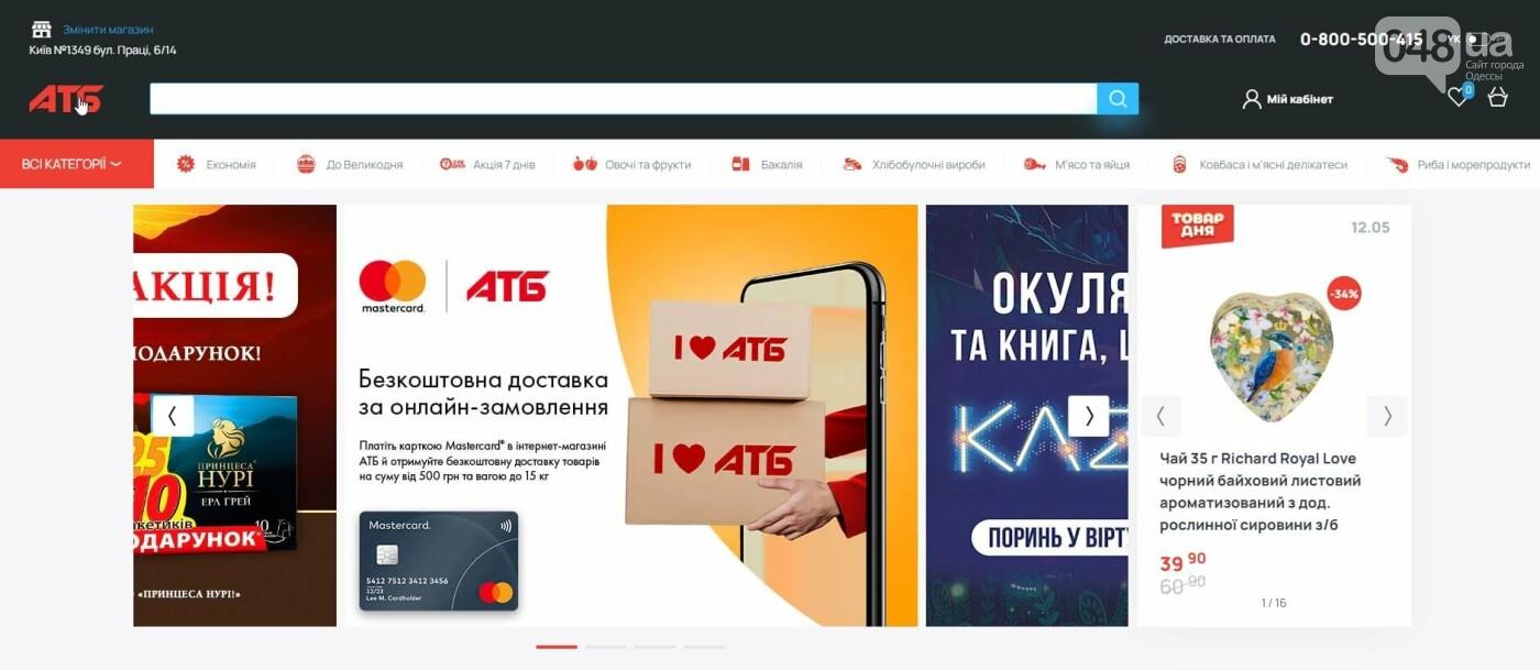 «АТБ» онлайн: как первый продуктовый интернет-магазин полного цикла изменил за год украинскую торговлю , фото-2