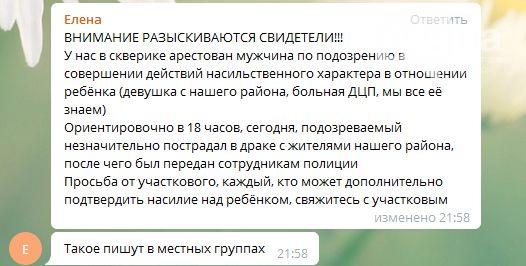 В Одессе устроили самосуд над мужчиной, который тащил в парк ребенка с ДЦП,- ФОТО, фото-2
