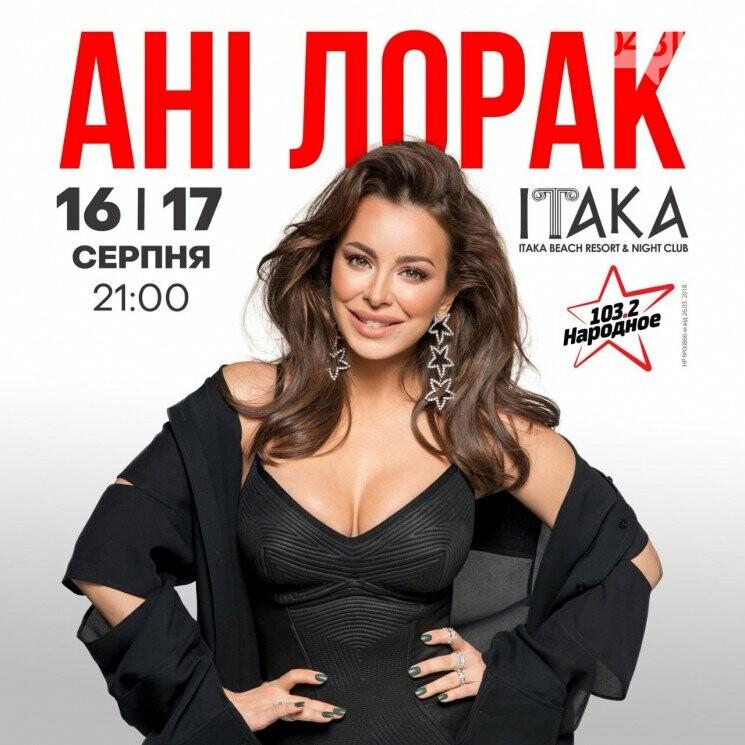 Ани Лорак собралась в Одессу с концертом, в соцсетях разгорелись дебаты,- ФОТО, фото-1