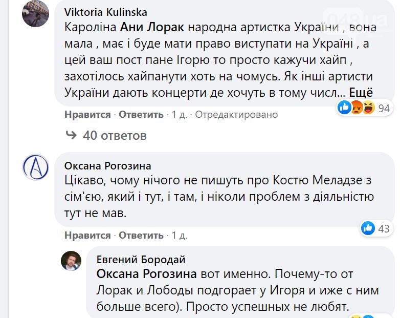 Ани Лорак собралась в Одессу с концертом, в соцсетях разгорелись дебаты,- ФОТО, фото-5