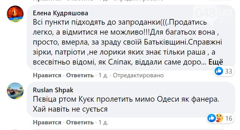Ани Лорак собралась в Одессу с концертом, в соцсетях разгорелись дебаты,- ФОТО, фото-4
