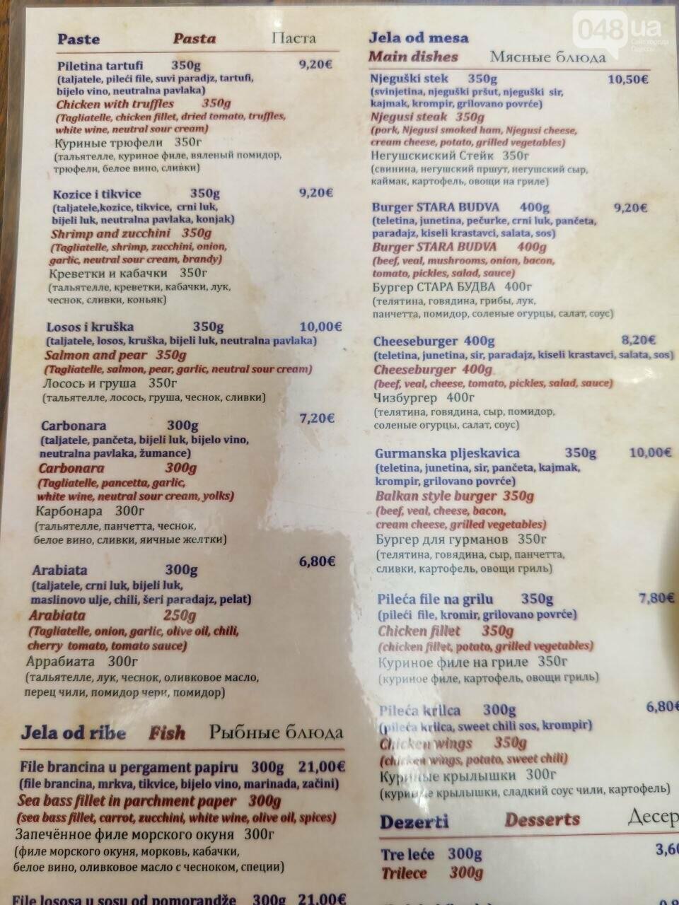 страница из меню кафе в старом городе