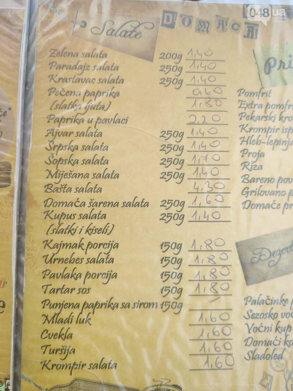 страница из меню в кафе для местных