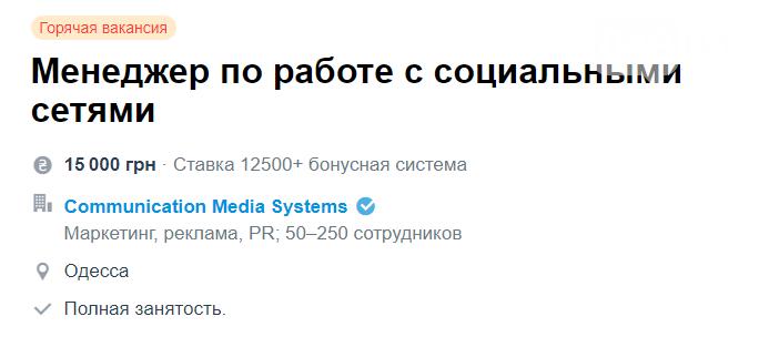 Работа в Одессе с зарплатой от 12 до 35 тысяч гривен: пять вакансий, фото-1