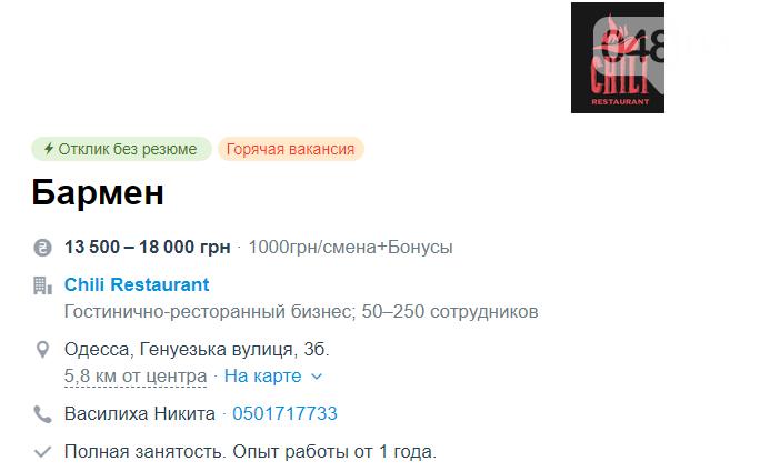 Работа в Одессе с зарплатой от 12 до 35 тысяч гривен: пять вакансий, фото-2