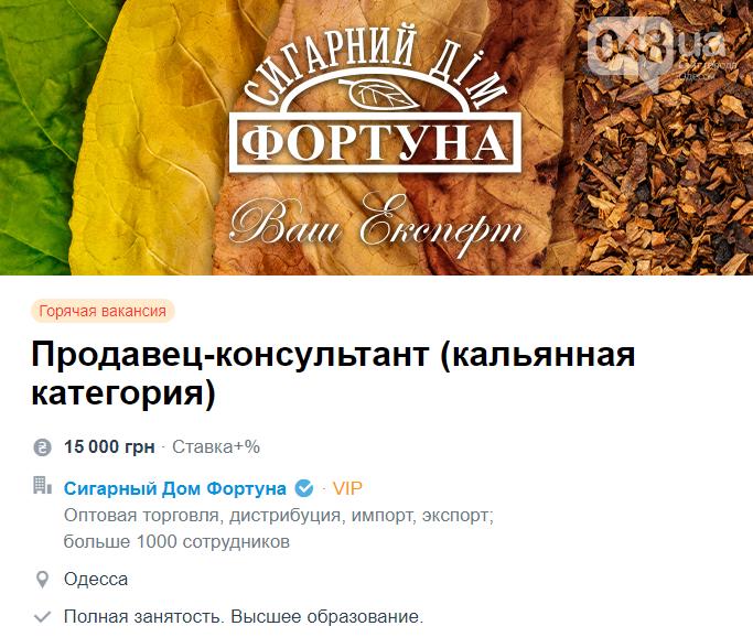 Работа в Одессе с зарплатой от 12 до 35 тысяч гривен: пять вакансий, фото-3