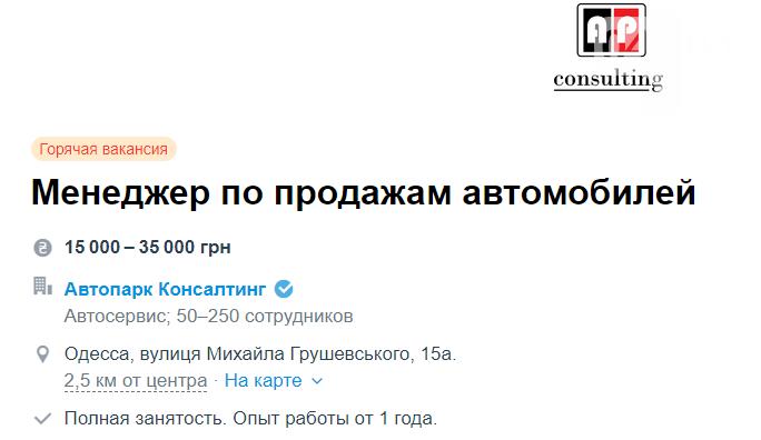 Работа в Одессе с зарплатой от 12 до 35 тысяч гривен: пять вакансий, фото-5