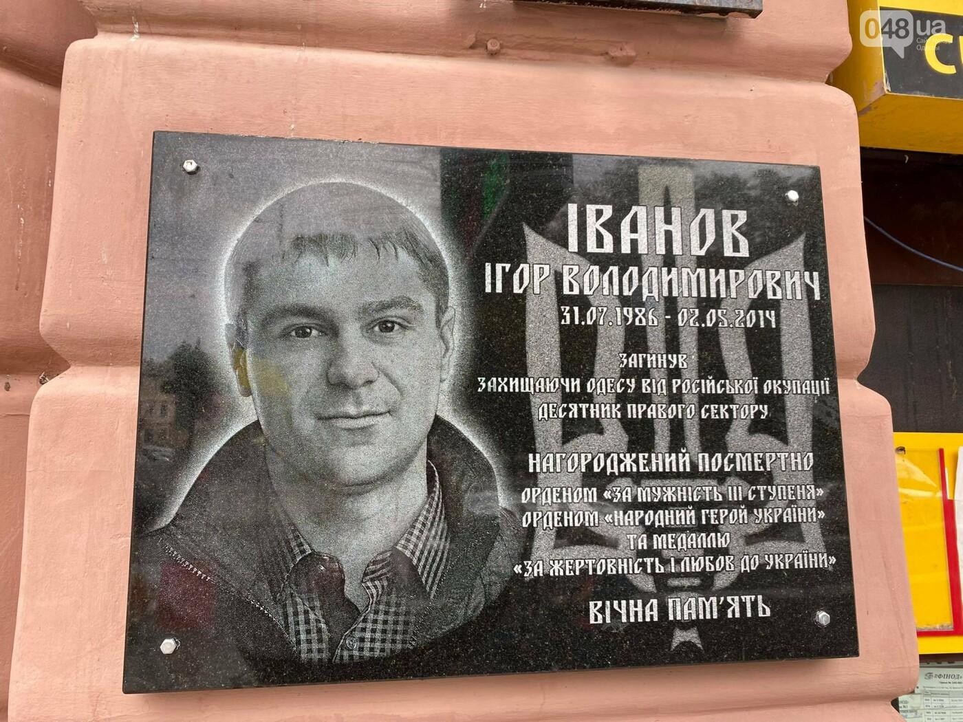 Неизвестные сепаратисты облили зеленкой мемориальную доску Игорю Иванову, погибшему 2 мая 2014 года,- ФОТО  , фото-2