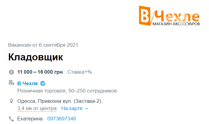 Работа в Одессе с зарплатой от 11 до 35 тысяч гривен, фото-1