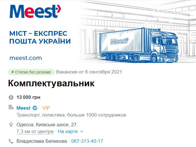Работа в Одессе с зарплатой от 11 до 35 тысяч гривен, фото-2