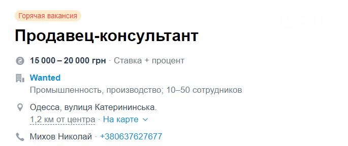 Работа в Одессе с зарплатой от 11 до 35 тысяч гривен, фото-3