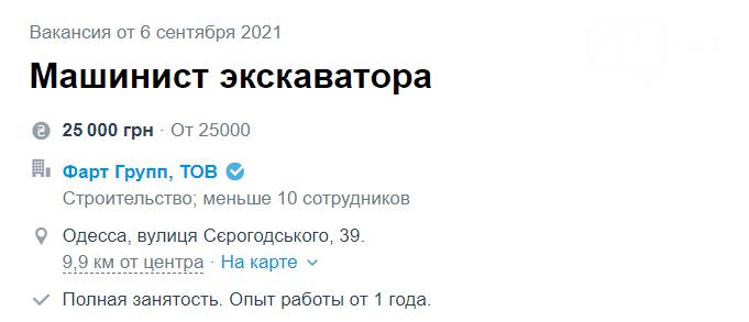 Работа в Одессе с зарплатой от 11 до 35 тысяч гривен, фото-4