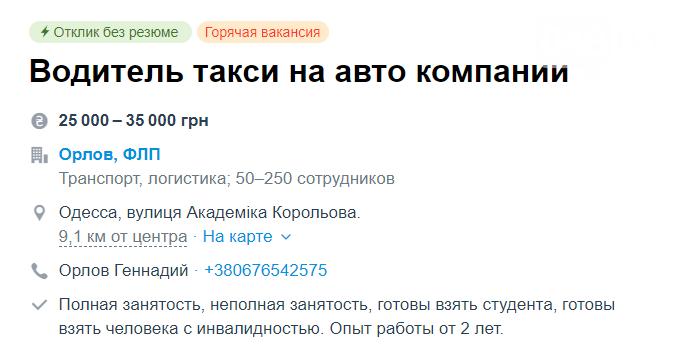 Работа в Одессе с зарплатой от 11 до 35 тысяч гривен, фото-5