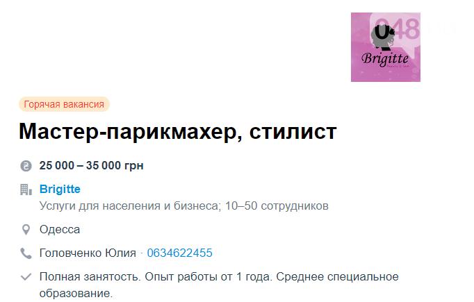 Работа в Одессе для женщин: пять вакансий с зарплатой до 35 тысяч гривен в месяц , фото-1