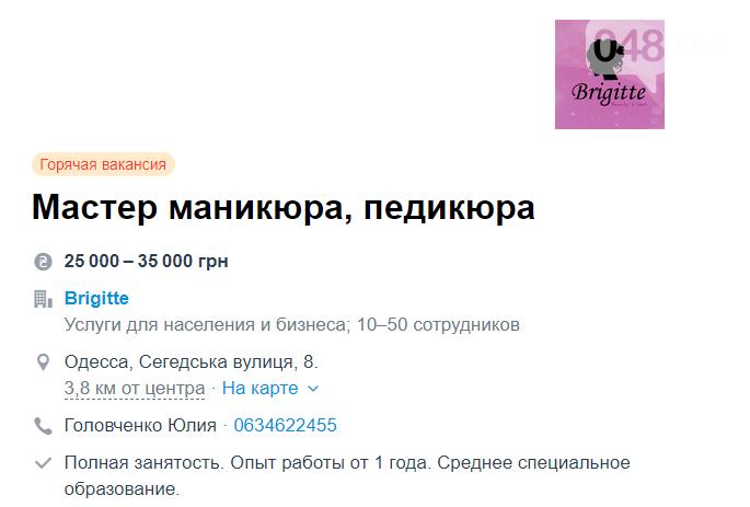 Работа в Одессе для женщин: пять вакансий с зарплатой до 35 тысяч гривен в месяц , фото-2