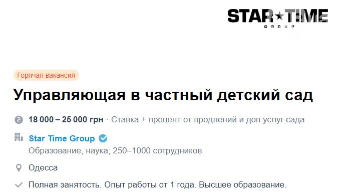 Работа в Одессе для женщин: пять вакансий с зарплатой до 35 тысяч гривен в месяц , фото-3