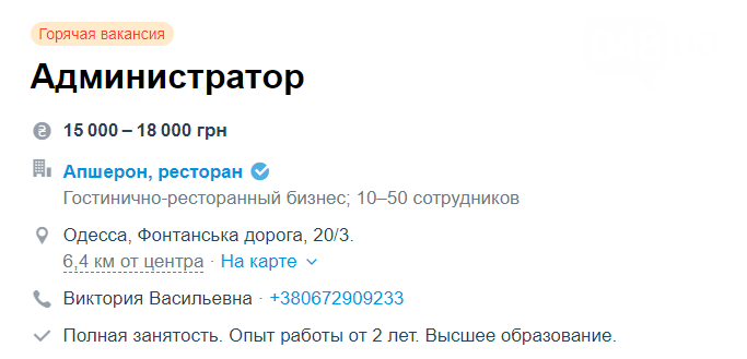 Работа в Одессе для женщин: пять вакансий с зарплатой до 35 тысяч гривен в месяц , фото-4