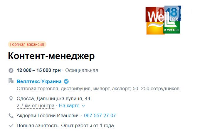 Работа в Одессе для женщин: пять вакансий с зарплатой до 35 тысяч гривен в месяц , фото-5