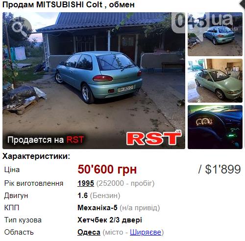 Автомобиль до 2500 долларов: лучшие варианты в Одесской области, фото-1