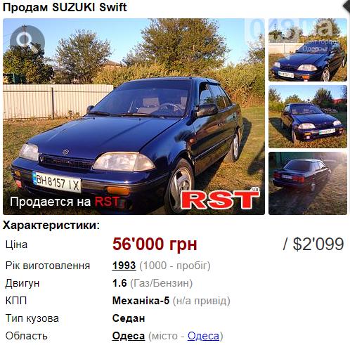 Автомобиль до 2500 долларов: лучшие варианты в Одесской области, фото-2