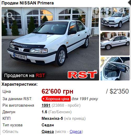 Автомобиль до 2500 долларов: лучшие варианты в Одесской области, фото-4