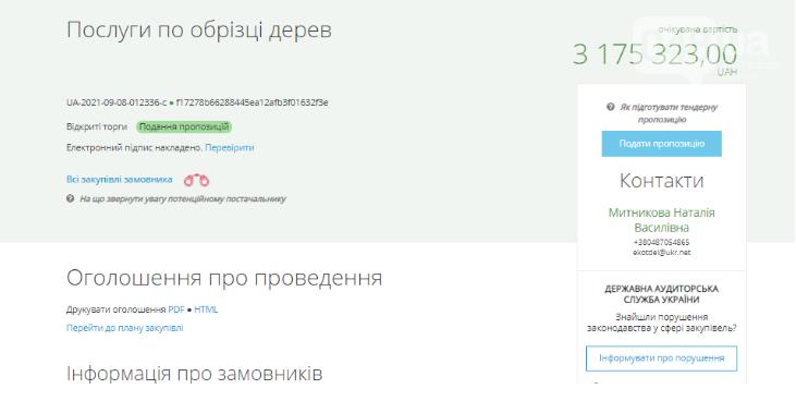 10 тысяч гривен на обрезку одного дерева хотят потратить в Одессе, фото-1