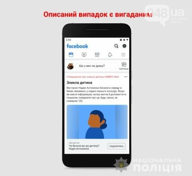 Национальная полиция вместе с Facebook запускает новый проект, который поможет быстрее находить детей, - ФОТО, ВИДЕО, фото-1