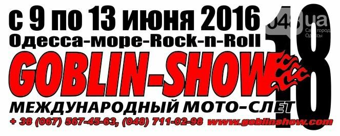2016goblinshow