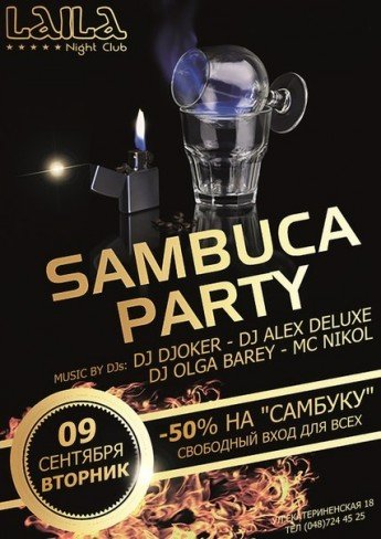 Самбука на вечеринке