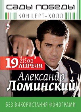 Олег Винник - полная биография