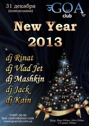 новый год 2013 в ночной клубе