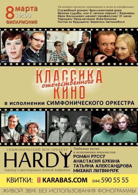 Кино романы афиша билеты в концерты саратов