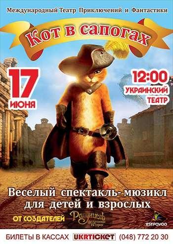 Афиша одесса театр для детей купить билет на спектакль зойкина квартира в мхт