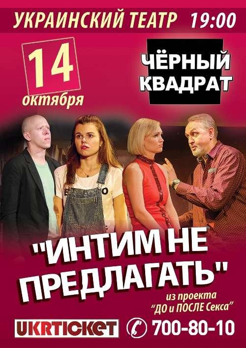 Афиша театр интим дэвид гетта билеты на концерт