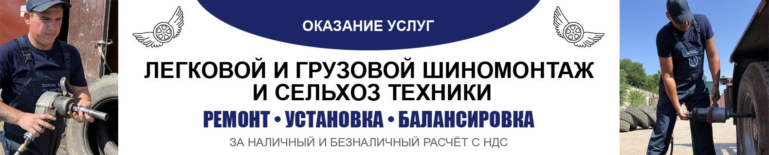 Шиномонтаж в Одессе