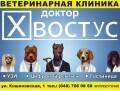Ветеринарная клиника «Доктор Хвостус»