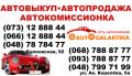 Autogalaktika, cеть автосалонов в Одессе, Автогалактика