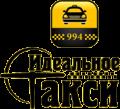 Идеальное такси 994, 1544.15-65