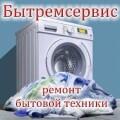 Бытремсервис, ремонт стиральных машин, бойлеров вытяжек и другой бытовой техники