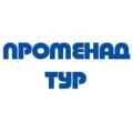 Променад Тур, туристическое агентство