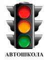 Профессиональные курсы водителей в Светофоре