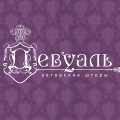Девуаль, салон авторских штор