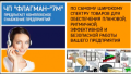 ЧП Флагман-7М, ЧП, производственно торговая фирма