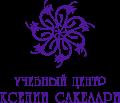 Sakelary, курсы повышения квалификации