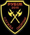 Рубеж-2015, охранное агенство